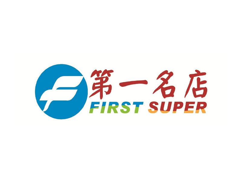 第一名店 FIRST SUPER