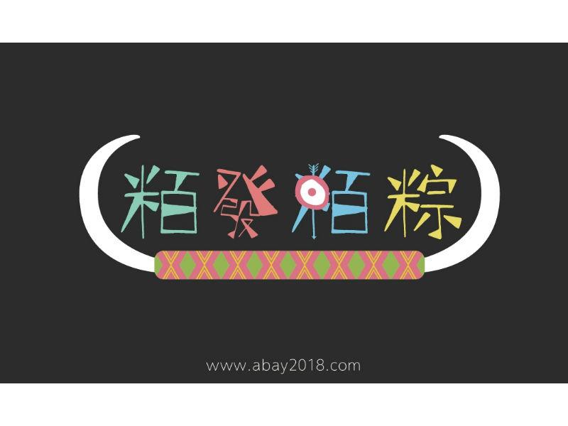 台東 粽樂