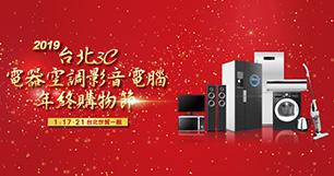2019/01/17-01/21 2019台北3C電器空調影音電腦年終購物節
