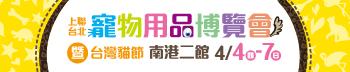 2019上聯台北國際寵物用品博覽會暨台灣貓節 (春季展)