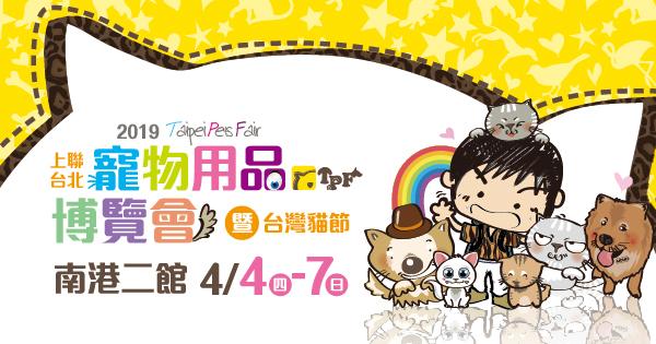 2019/04/04-04/07 2019上聯台北寵物用品博覽會暨台灣貓節 (春季展)
