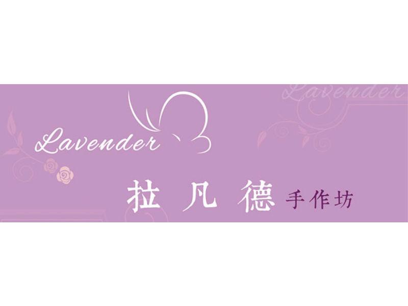 拉凡德手作坊 Lavender
