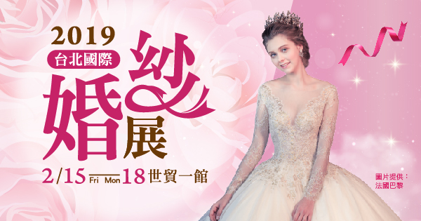 2019/02/15-02/18 2019台北國際婚紗展