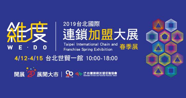 2019/04/12-04/15 2019台北國際連鎖加盟大展-春季展