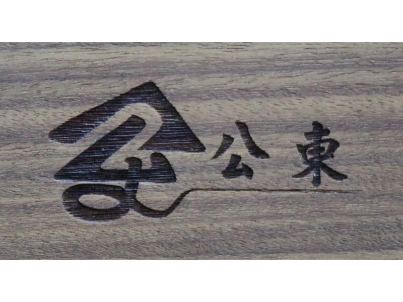 公東木藝.代代相傳