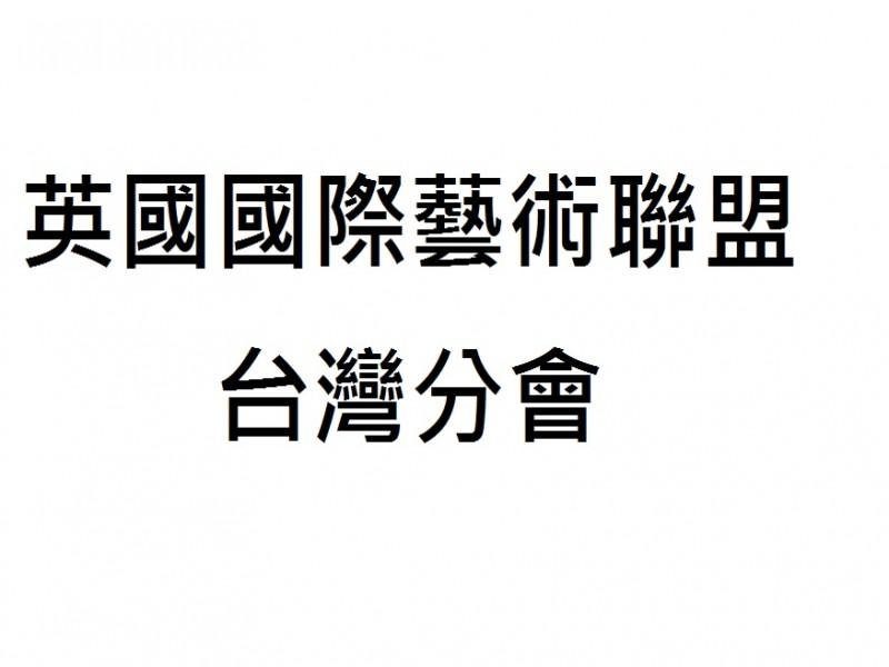 英國國際藝術聯盟台灣分會