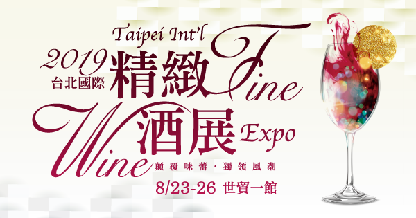 2018/8/24-27 台北國際精緻酒展