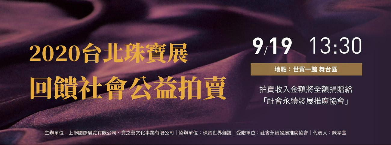 9/20 下午13:00 公益拍賣會(歡迎現場報名)