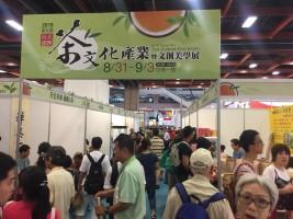 逛展民眾熱情湧入茶文化產業展
