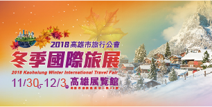2018高雄市旅行公會冬季國際旅展