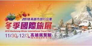 2018高雄市旅行公會冬季國際旅展