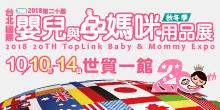 2018台北國際嬰兒與孕媽咪用品展暨兒童博覽會