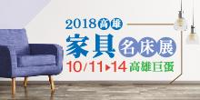 2018高雄家具名床展