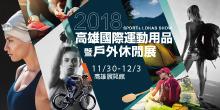 2018高雄國際運動運品暨戶外休閒展