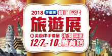 2018桃園巨蛋旅遊展暨美食伴手禮展