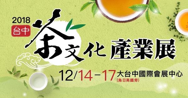 2018台中茶文化產業展