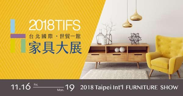 2018台北國際家具大展
