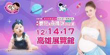 2018高雄嬰兒與孕媽咪用品展暨兒童博覽會(秋冬季)