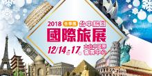 2018台中烏日國際旅展(冬季展)
