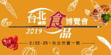 2019台北食品博覽會