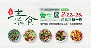 2019台北國際素食展(春季展)