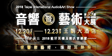 2018台北國際音響暨藝術大展