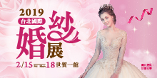 2019台北國際婚紗展
