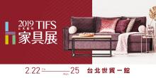 第29屆台北國際家具展