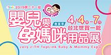 2019台北國際嬰兒與孕媽咪用品展( 春夏展)