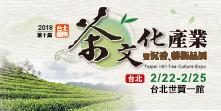2019第十屆台北國際茶文化產業暨文創美學展