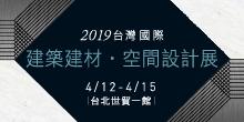 2019台灣國際建築建材‧空間設計展