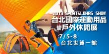 2019台北國際運動用品季戶外休閒展