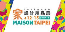 2019台北國際家設計用品展