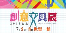 2019台北創意文具展