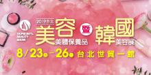 2019 台北國際美容美體保養品暨韓國美容展