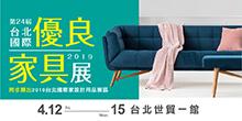 2019 第24屆台北國際優良家具展