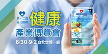 第12屆 台北國際健康產業博覽會暨生技應用保健品展