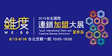 2019台北國際連鎖加盟大展-夏季展