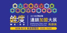 2019台灣創業連鎖加盟大展-高雄展
