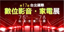 第17屆台北國際數位影音‧家電展