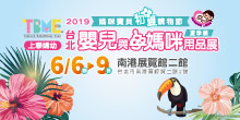 第21屆台北國際嬰兒與孕媽咪用品展(夏季展)
