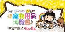2019上聯台北寵物用品博覽會(秋季展)