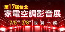 第17屆台北家電空調影音展