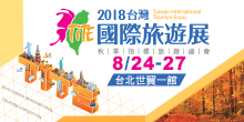 2018台灣國際旅遊展