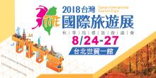 2018台灣國際旅遊展