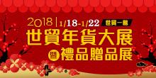 2018世貿年貨大展暨禮品贈品展