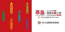 2018台北國際連鎖加盟大展