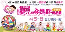 2018台北國際嬰兒與孕媽咪用品展(春夏季)