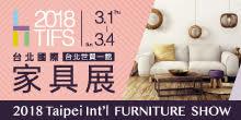 2018 TIFS台北國際家具展
