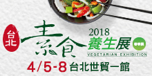 2018台北國際素食養生展(春季展)